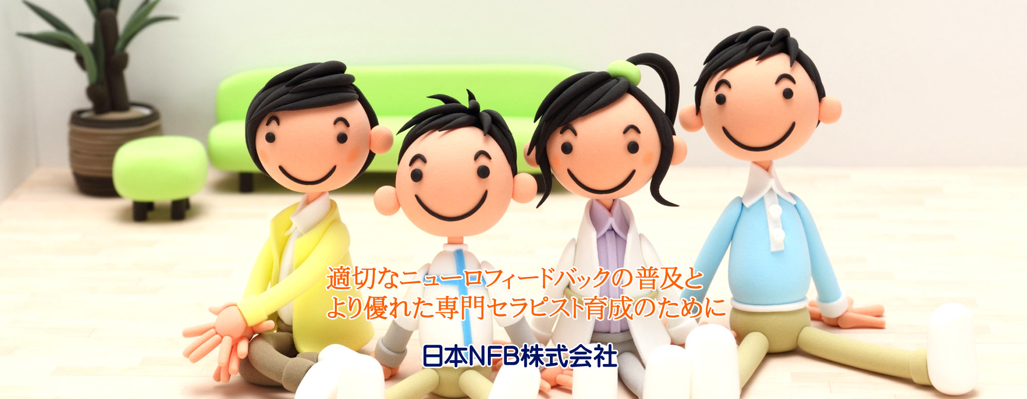 日本NFB株式会社